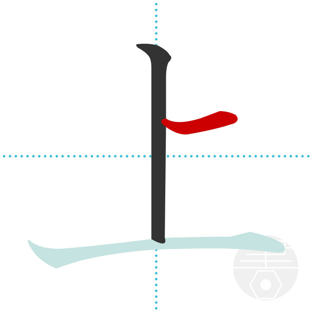 上」の書き順(画数) 正しい漢字の書き方【かくなび】