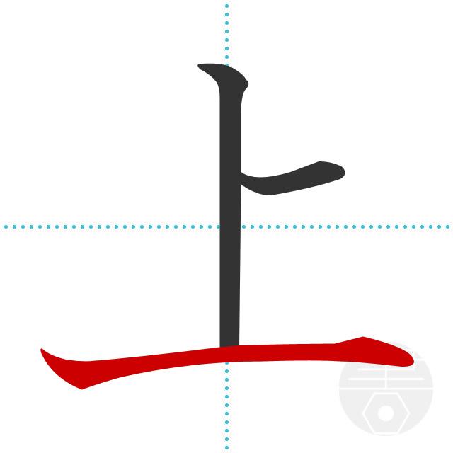 「上」正しい漢字の書き方・書き順・画数