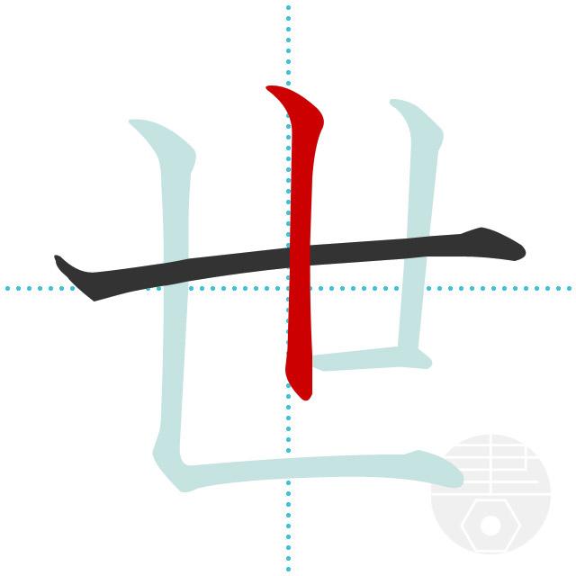 世」の書き順(画数)|正しい漢字...