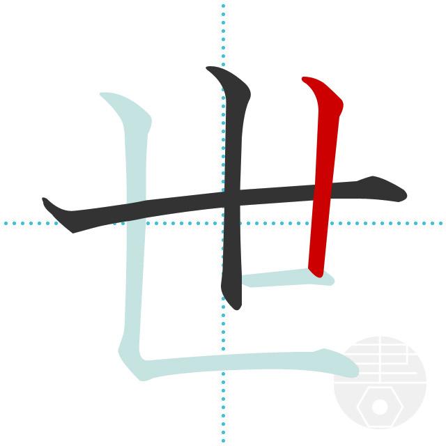 世」の書き順(画数)|正しい漢字の書き方【かくなび】