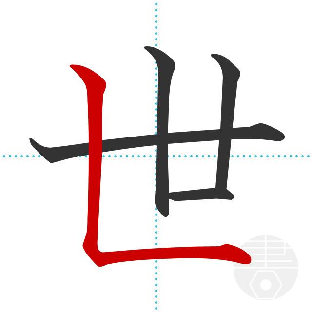 漢字 書き 順 変わっ た