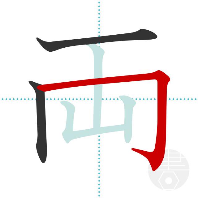 両」の書き順(画数) 正しい漢字の書き方【かくなび】