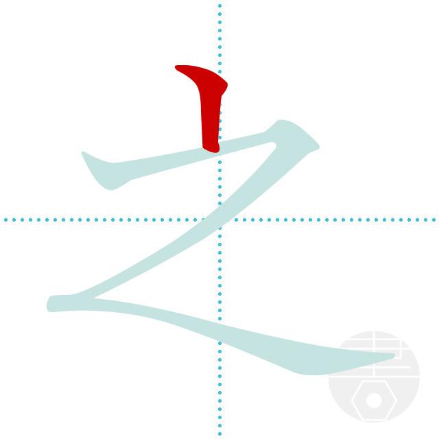 之」の書き順(画数)|正しい漢字の書き方【かくなび】