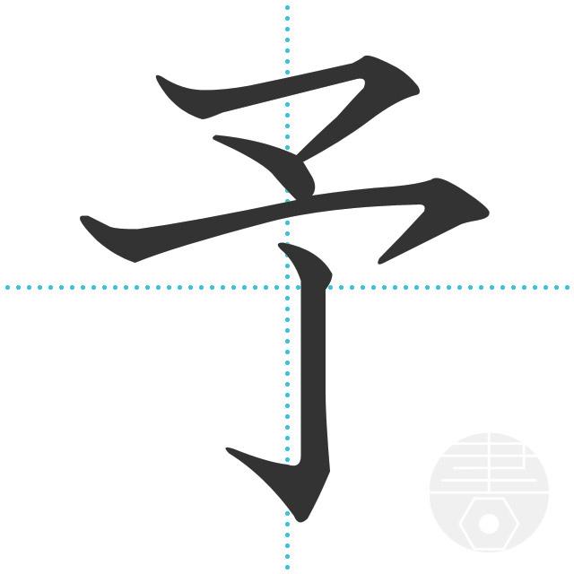 予」の書き順(画数)|正しい漢字の書き方【かくなび】