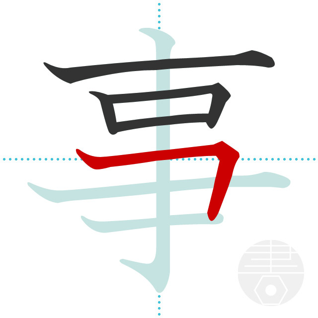 事」の書き順(画数)|正しい漢字の書き方【かくなび】