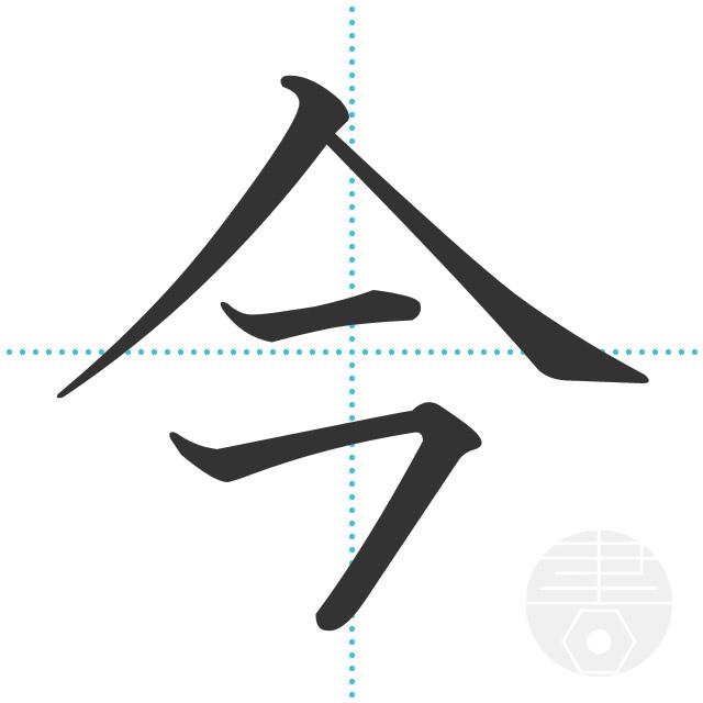 今」の書き順(画数)|正しい漢字の書き方【かくなび】
