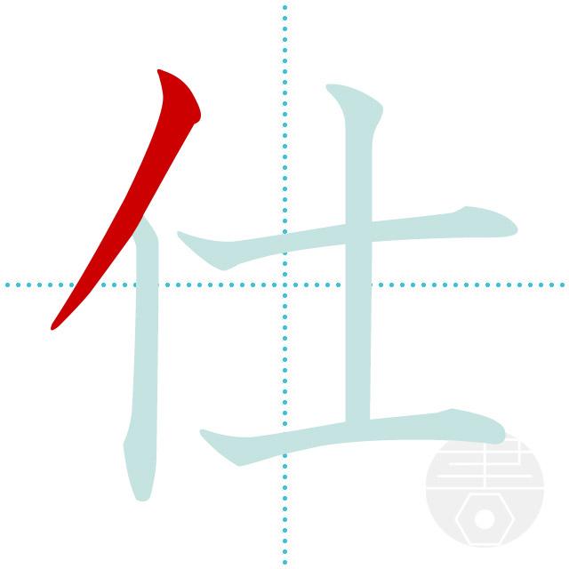 「仕」正しい漢字の書き方・書き順・画数