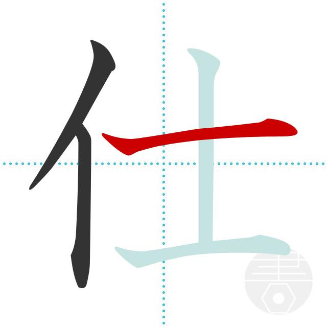 仕」の書き順(画数)|正しい漢字の書き方【かくなび】