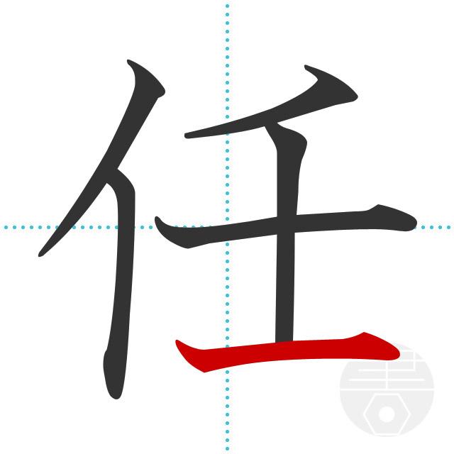 任」の書き順(画数)|正しい漢字...