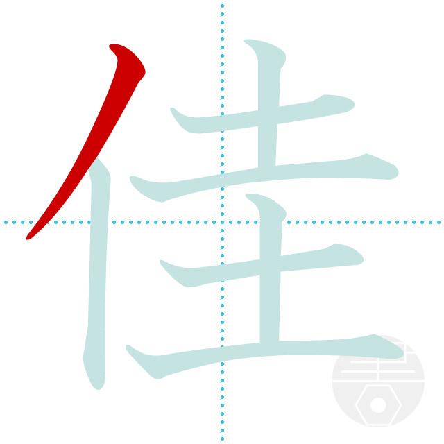 佳」の書き順(画数)|正しい漢字の書き方【かくなび】