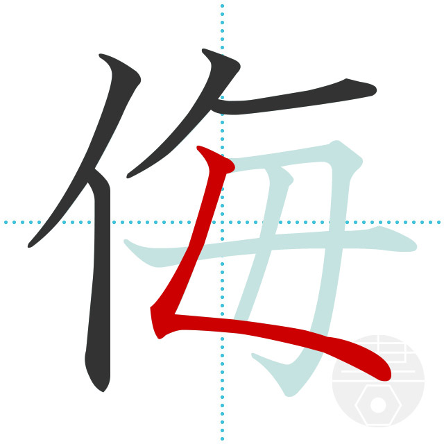 侮」の書き順(画数)|正しい漢字...