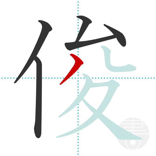 俊」の書き順(画数) 正しい漢字の書き方【かくなび】