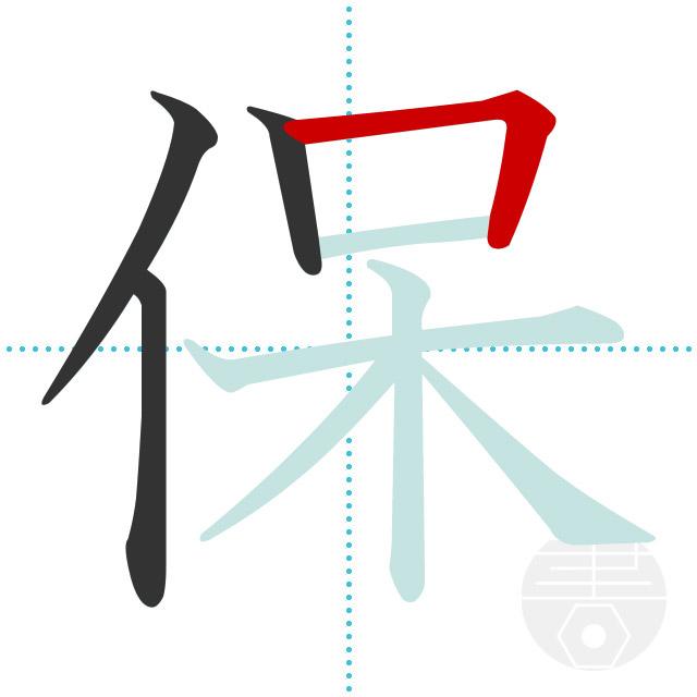 保」の書き順(画数)|正しい漢字の書き方【かくなび】