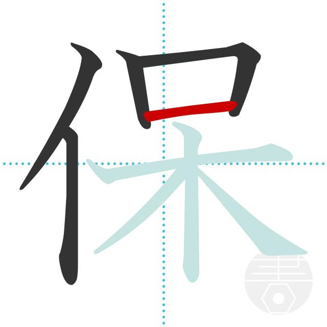保」の書き順(画数) 正しい漢字の書き方【かくなび】