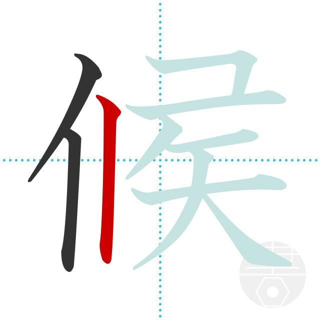 候」の書き順(画数)|正しい漢字...