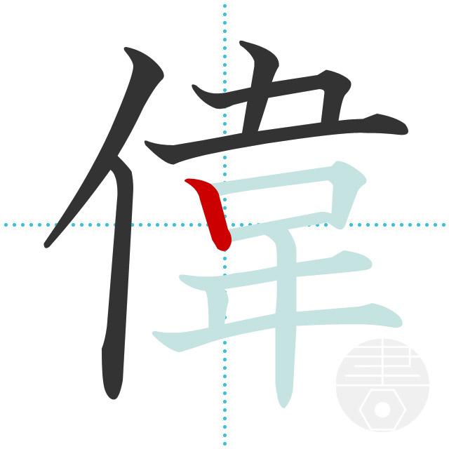 偉」の書き順(画数)|正しい漢字...