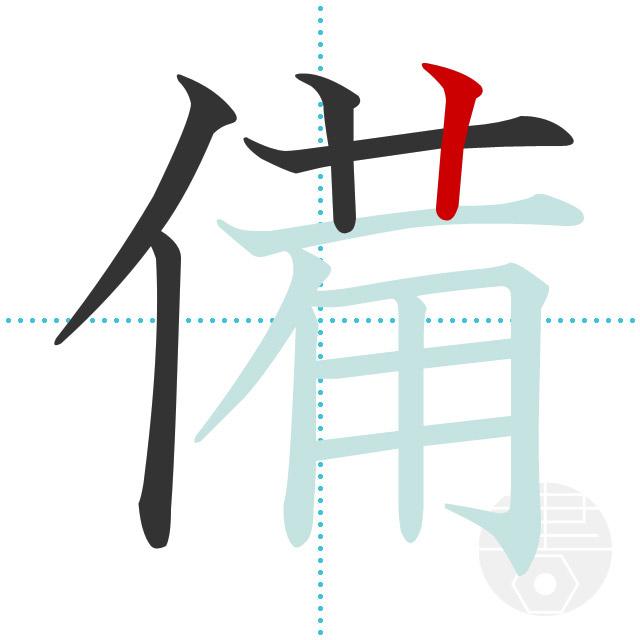 備」の書き順(画数) 正しい漢字の書き方【かくなび】
