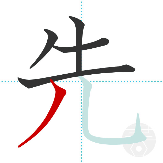 先」の書き順(画数)|正しい漢字の書き方【かくなび】