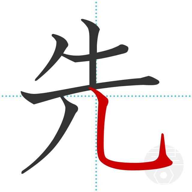 「先」正しい漢字の書き方・書き順・画数