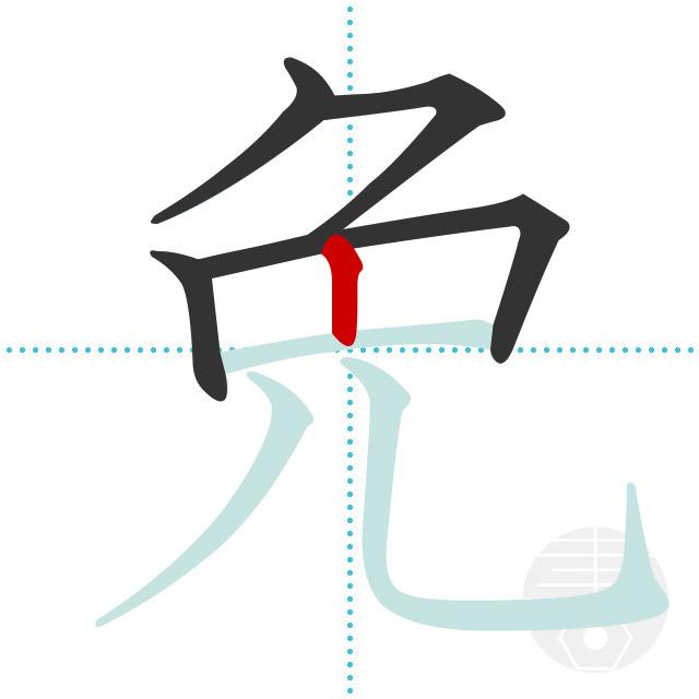 免」の書き順(画数) 正しい漢字の書き方【かくなび】