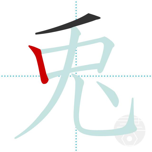 漢字 うさぎ ウサギ