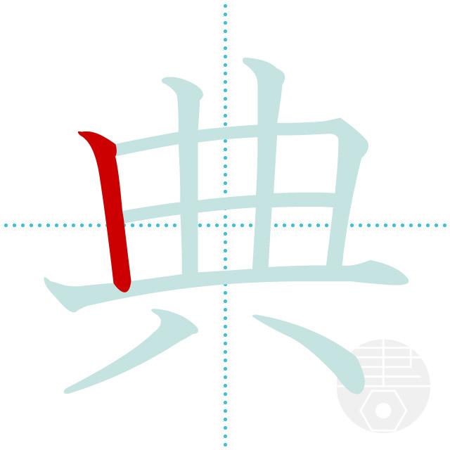 典」の書き順(画数)|正しい漢字...