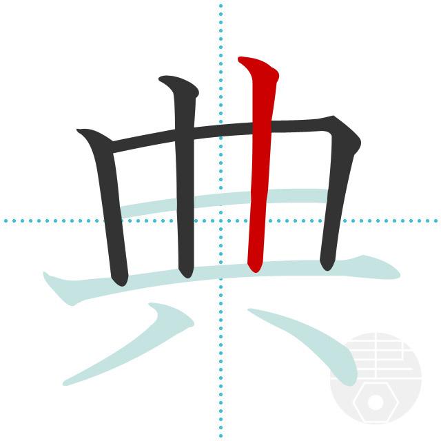「典」正しい漢字の書き方・書き順・画数
