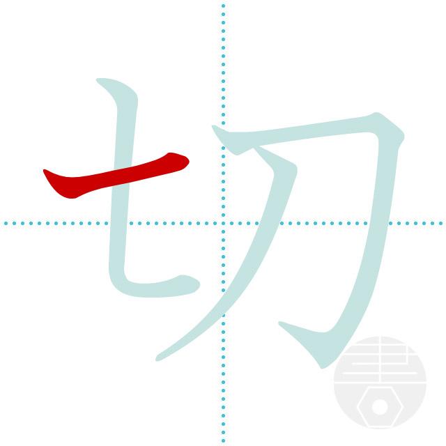 切」の書き順(画数)|正しい漢字の書き方【かくなび】