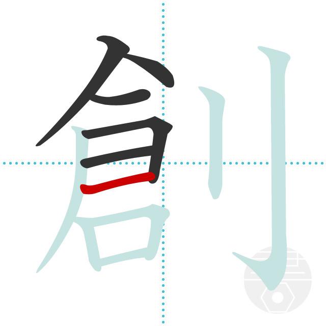 創」の書き順(画数)|正しい漢字...