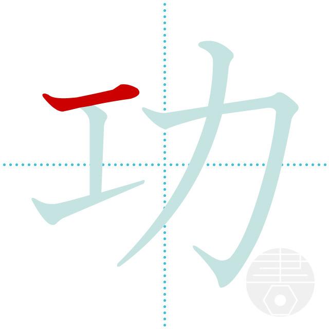 功」の書き順(画数)|正しい漢字の書き方【かくなび】