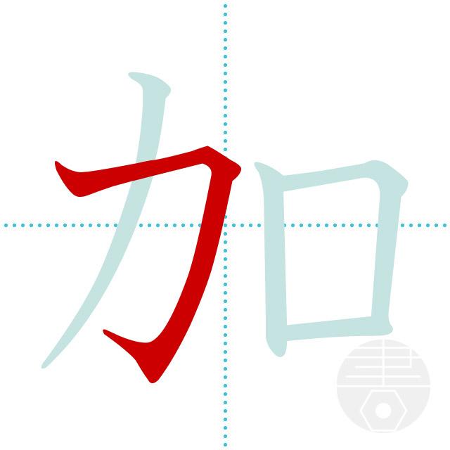加」の書き順(画数) 正しい漢字の書き方【かくなび】