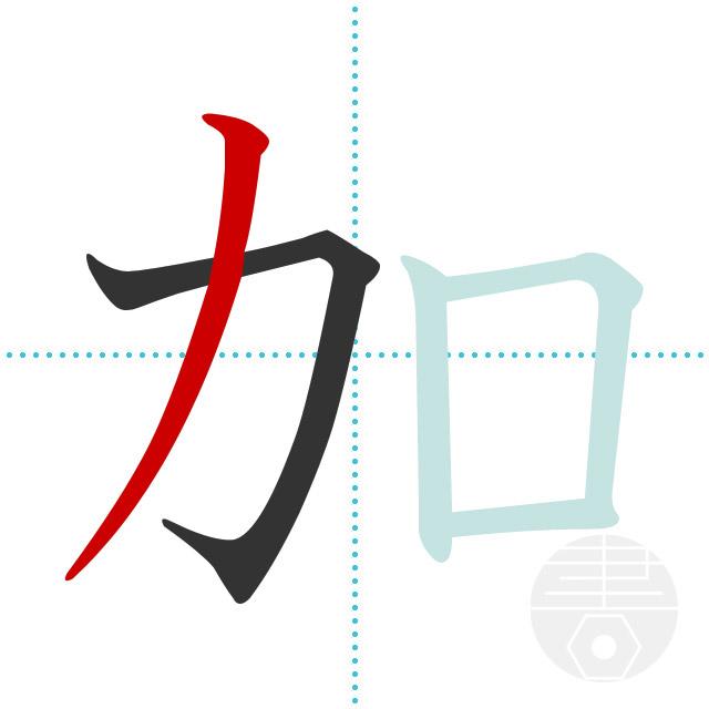 加」の書き順(画数)|正しい漢字の書き方【かくなび】