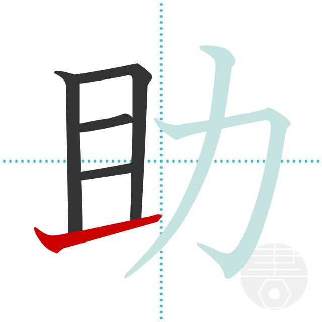 助」の書き順(画数) 正しい漢字の書き方【かくなび】