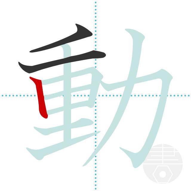 動」の書き順(画数)|正しい漢字の書き方【かくなび】