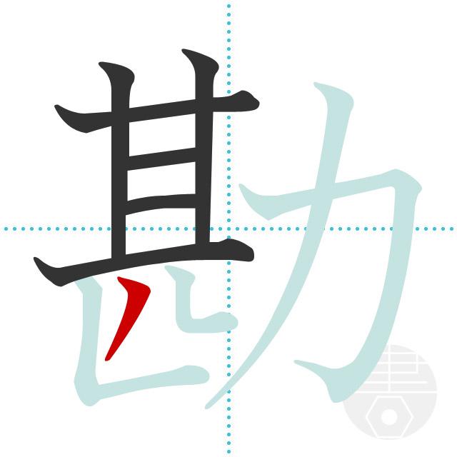 勘」の書き順(画数) 正しい漢字...