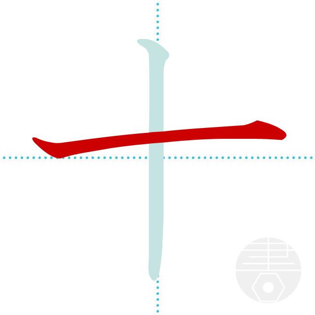 十」の書き順(画数)|正しい漢字...