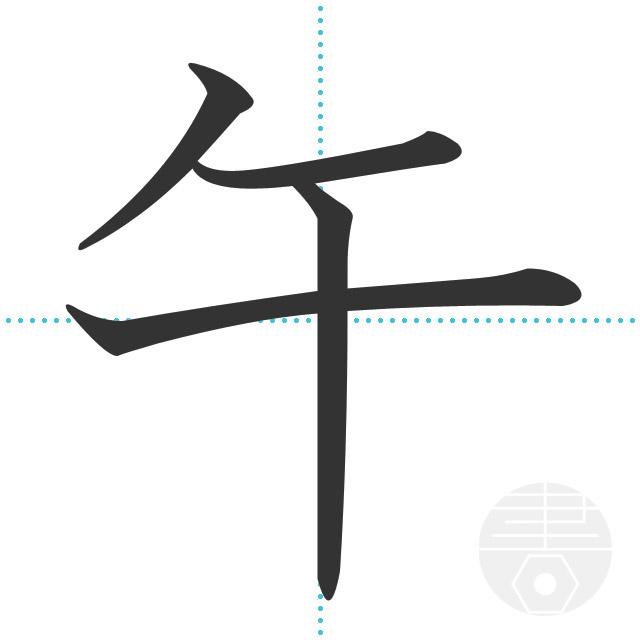 午」の書き順(画数) 正しい漢字...