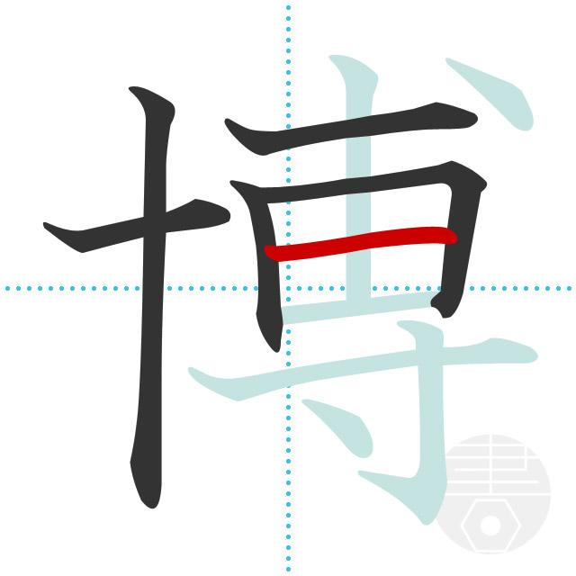 博」の書き順(画数) 正しい漢字...