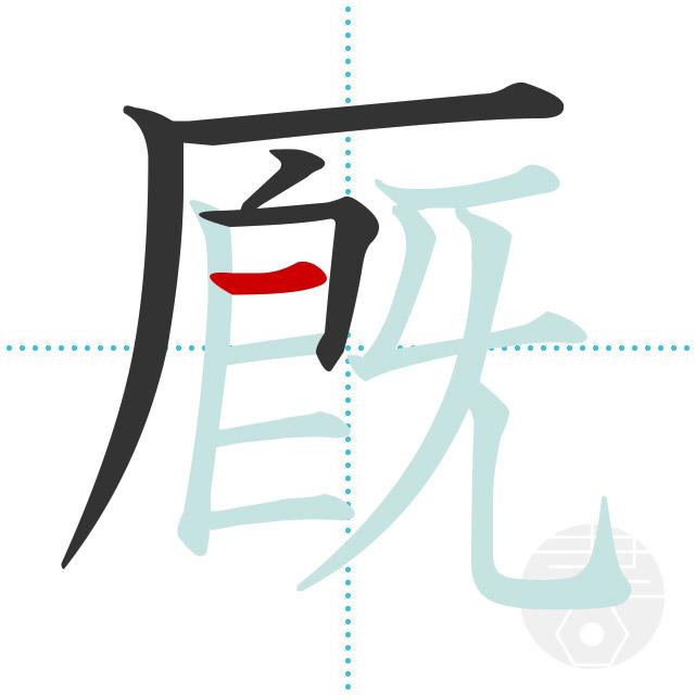 厩」の書き順(画数)|正しい漢字の書き方【かくなび】