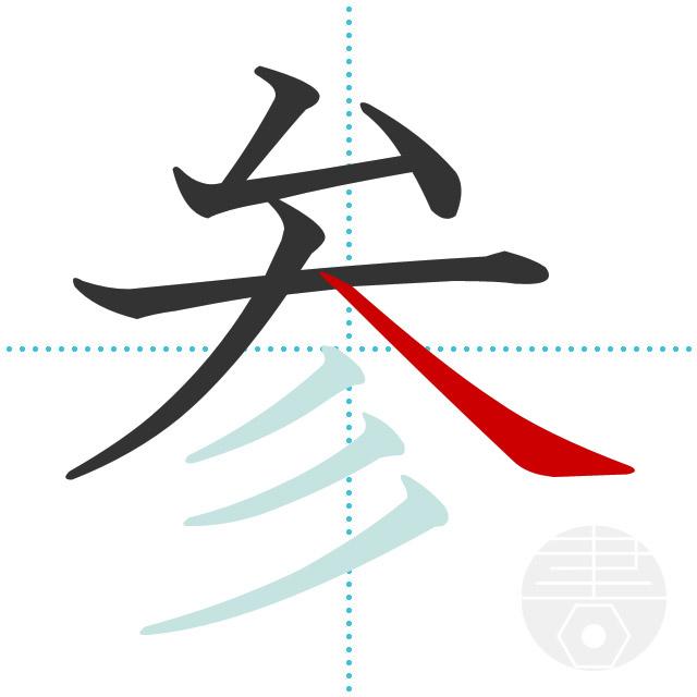 参」の書き順(画数)|正しい漢字の書き方【かくなび】