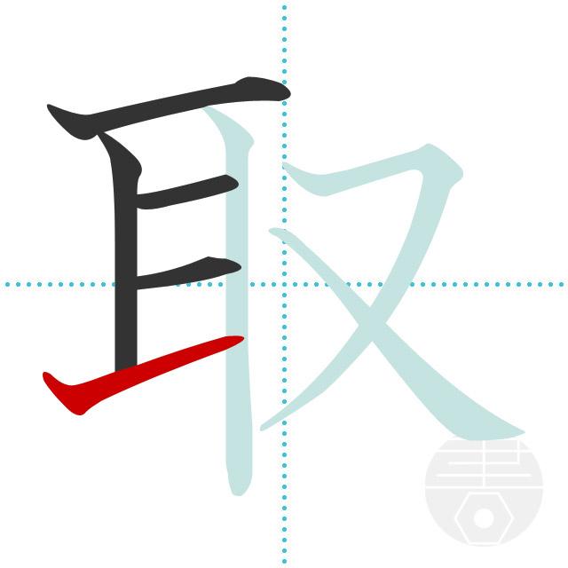 取」の書き順(画数)|正しい漢字の書き方【かくなび】