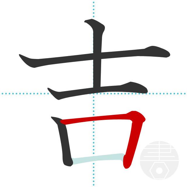 吉」の書き順(画数) 正しい漢字の書き方【かくなび】