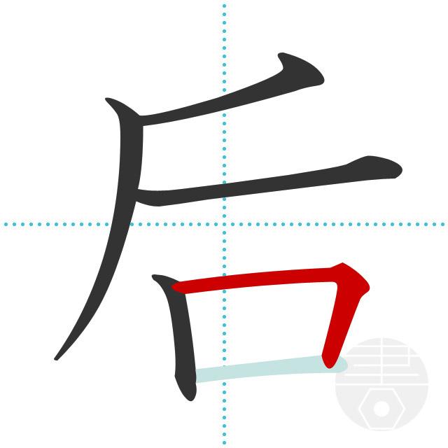 后」の書き順(画数)|正しい漢字の書き方【かくなび】