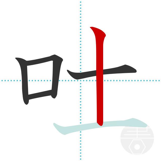 吐」の書き順(画数)|正しい漢字の書き方【かくなび】