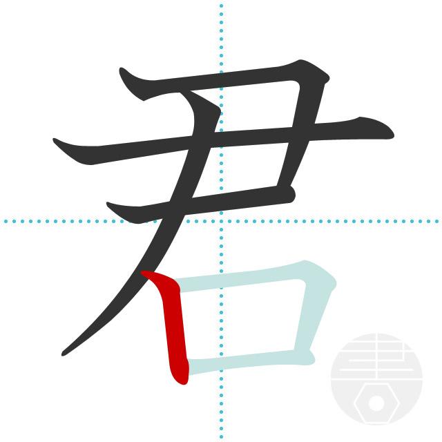 かいがく 漢字