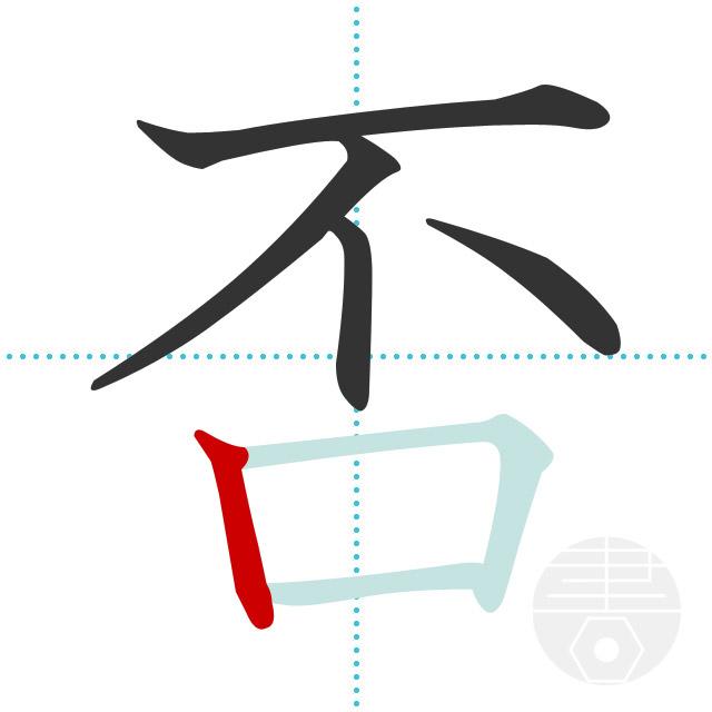 否」の書き順(画数)|正しい漢字の書き方【かくなび】