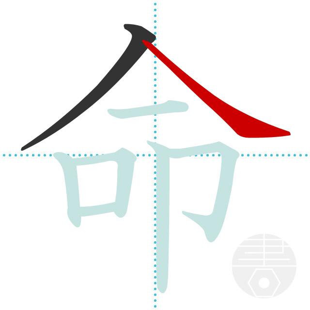 命」の書き順(画数)|正しい漢字...