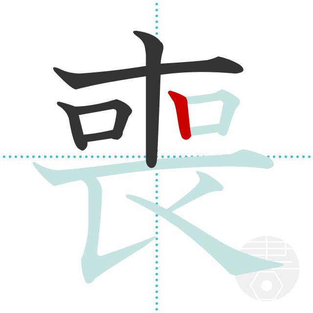 喪」の書き順(画数)|正しい漢字...