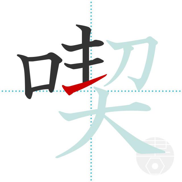 喫」の書き順(画数) 正しい漢字の書き方【かくなび】