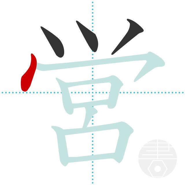 営」の書き順(画数)|正しい漢字の書き方【かくなび】
